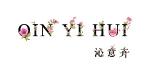 沁意卉 QIN YI HUI